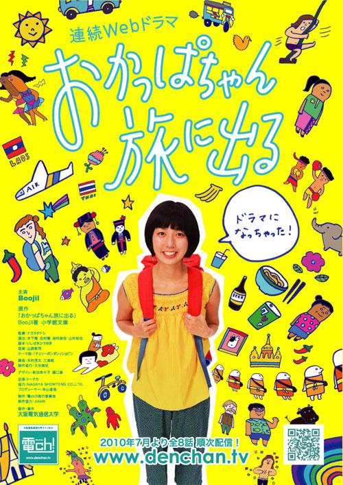 おかっぱちゃん旅に出る 連続ドラマ 映画化